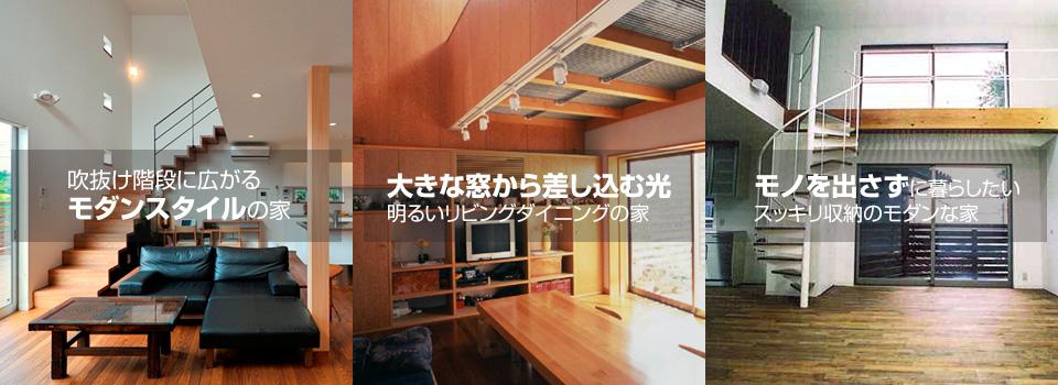 モダンスタイルの家 明るいリビングの家 すっきり収納のモダンな家
