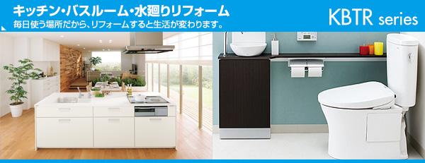 キッチン・バスルーム・水廻りリフォーム