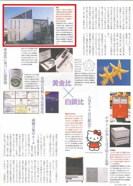 黄金比の家|神奈川注文住宅の宝建設