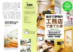 地元で評判の工務店で建てた家 2011年東日本版