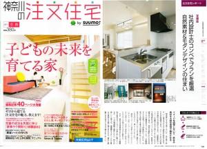 神奈川の注文住宅 2011冬春号