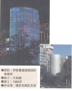 横浜風の塔