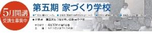 5th-iezukuri-gakko_130420