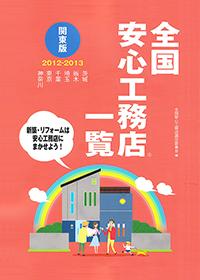 全国安心工務店一覧 関東版2012-2013