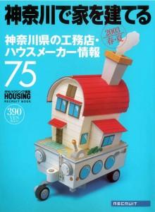神奈川えで家を建てる 01
