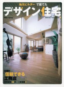 「地元ビルダー」で建てたデザイン住宅 2005 spring 01