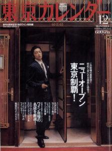 東京カレンダー12月号 01