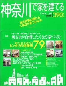 神奈川で家を建てる2008 01