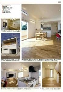 神奈川で家を建てる2008 02