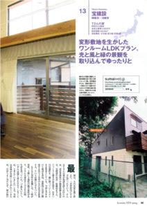 地元の工務店で建てたデザイン住宅 2009 Spring 02