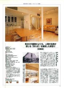 神奈川で家を建てる02