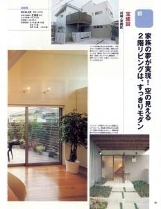 「地元ビルダー」で建てたデザイン住宅 2005 spring 02