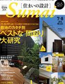 住まいの設計2014年7-8月